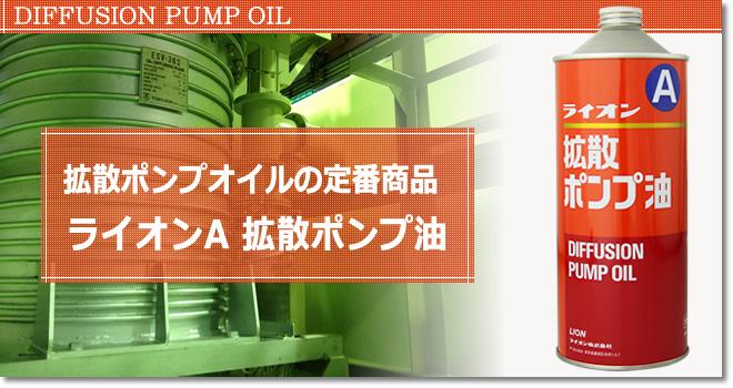拡散ポンプ油